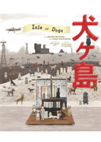 Wes Anderson Collection: Isle of Dogs   Wilford Lauren, ISBN:  9781419730092