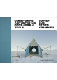 Soviet Bus Stops: Volume II   Herwig Christopher, ISBN:  9780993191183