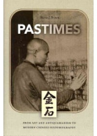 Pastimes   Brown Shana J., ISBN:  9780824834982